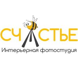 """Интерьерная фотостудия """"СЧАСТЬЕ"""""""